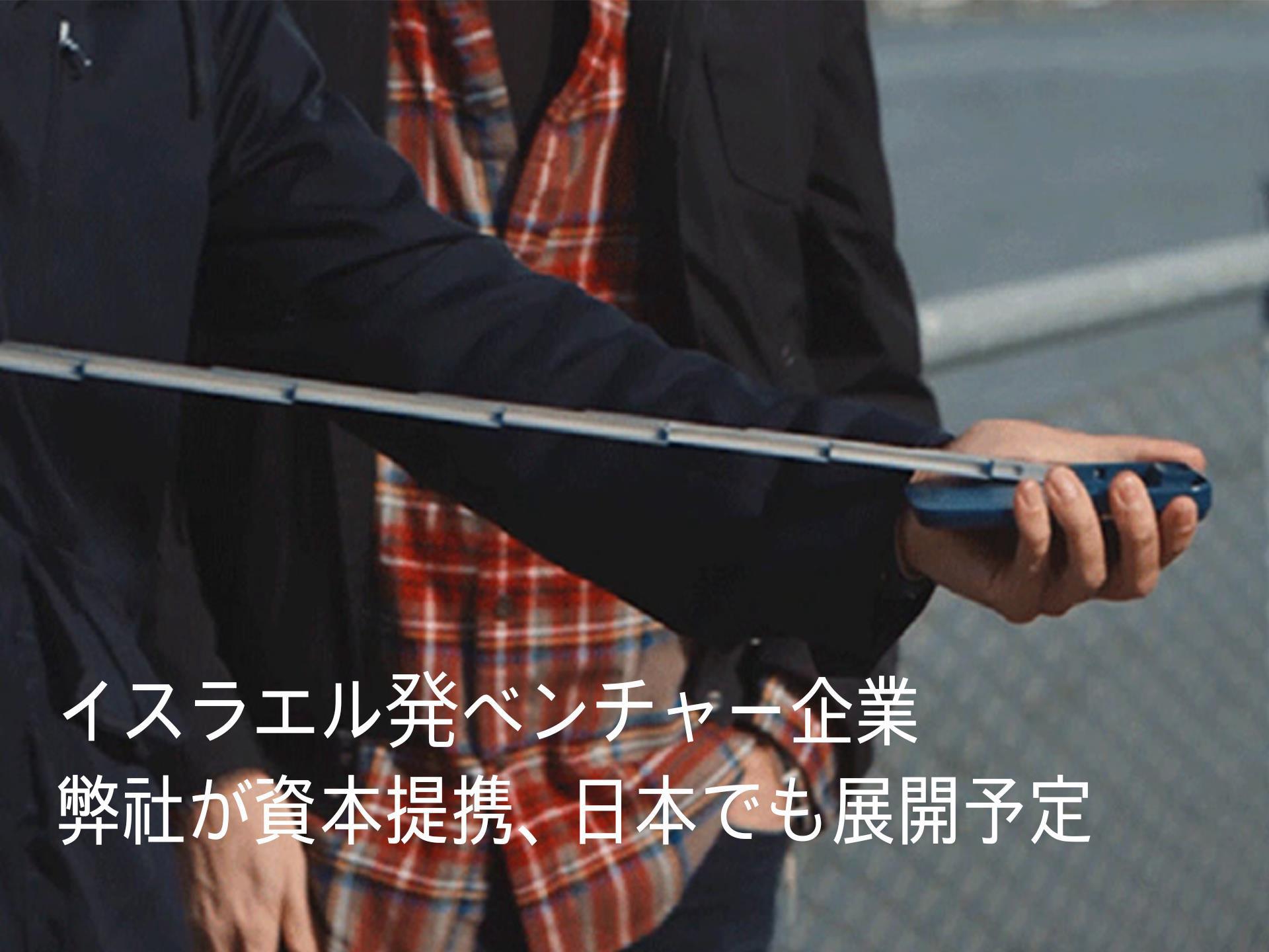 自撮り棒高島屋販売会プレゼンテーション-2017-10-25_02-00-18-082_頁面_4